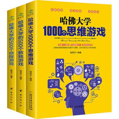 正版 哈佛大学1000个思维游戏 500个数独游戏 数独书 益智游戏