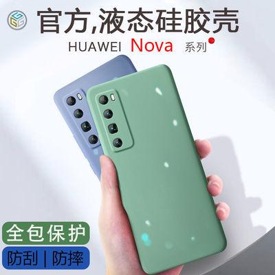 华为nova7手机壳7pro/6se液态硅胶5pro/5G软胶4/3/2s全包防摔男女