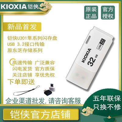 铠侠U盘 高速USB3.2U盘 32g 车载商务电脑U盘 简约时尚办公优盘