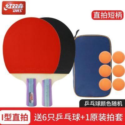 红双喜乒乓球拍2只装双拍初学者二星儿童学生专业级兵乓横拍直拍