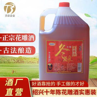 75735/绍兴十年陈手工冬酿花雕酒十斤桶装糯米加饭可自饮料酒药引包邮
