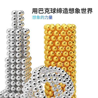 巴克球1000颗51264磁铁魔力珠磁力马克吸铁石八克球益智积木玩具