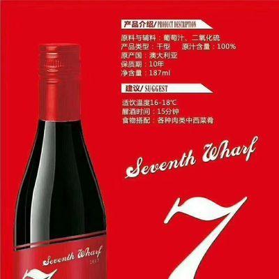 澳大利亚原瓶进口七号码头西拉干红葡萄酒酒精度14.3%vol