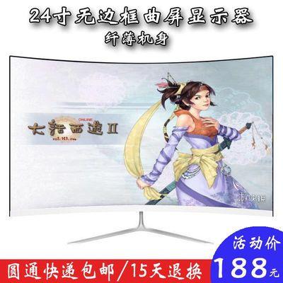 全新曲面19/22/24/27/32英寸电脑显示器台式液晶显示屏高清电视机
