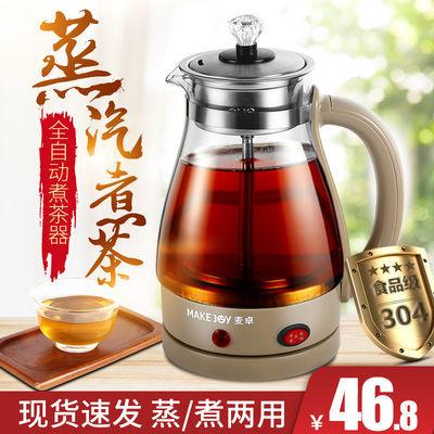 黑茶煮茶器普洱蒸茶器多功能玻璃蒸茶壶养生壶全自动蒸汽煮茶壶