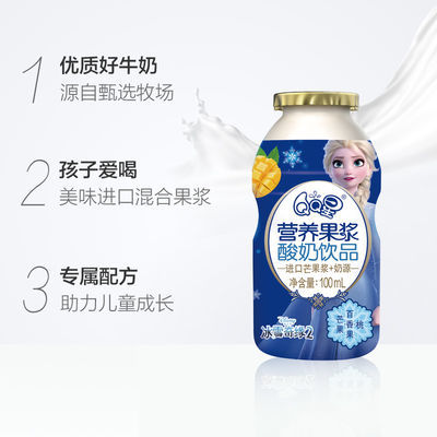 20年7月到期】伊利QQ星营养果浆乳酸菌酸奶饮料儿童成长牛奶