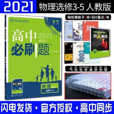 2021新版高中必刷题物理选修3-5人教版RJ版rj版必刷题物理选修3-5