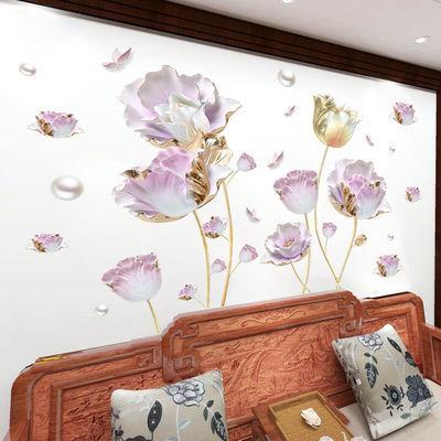 高雅郁金香墙面客厅装饰品贴纸卧室床头布置墙纸贴画客厅自粘墙贴