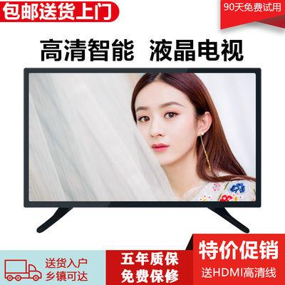 全新30寸28寸智能wifi网络版LED液晶电视机小型卧室26/24/22/15寸