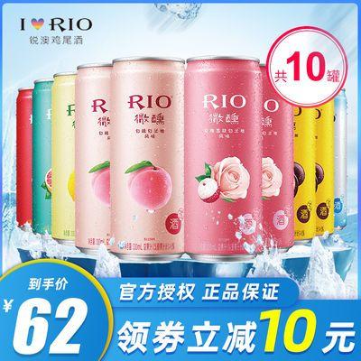 RIO锐澳鸡尾酒套装微醺系列330ml*10罐洋酒果酒正品整箱(7果味)