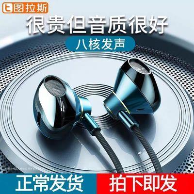 图拉斯 入耳式耳机有线高音质耳塞 适用vivo华为oppo游戏音乐耳机