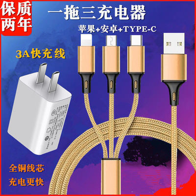 一拖三手机充电器适配华为小米苹果安卓多功能一分三充电线快充头