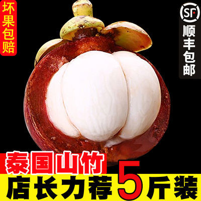 【顺丰包邮】泰国进口山竹新鲜现货沙竹油竹1-5斤装带箱皇后水果
