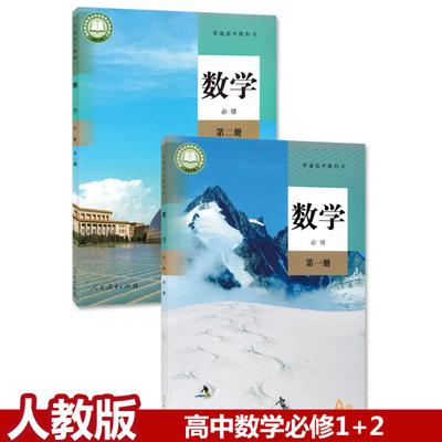 2020新版A版高中数学书必修一二全套2本人教版必修一二数学教材书
