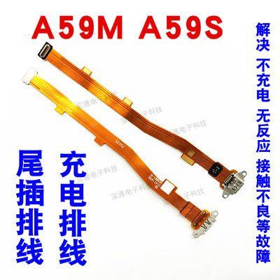适用OPPOA59M尾插排线A59A59TMa59s充电尾插排线手机USB接口