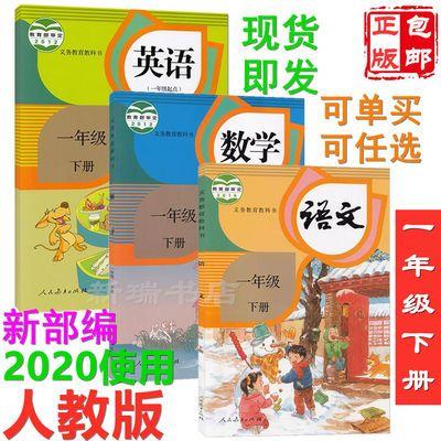 2020新部编版小学1一年级下册语文数学英语书人教版课本教材全套