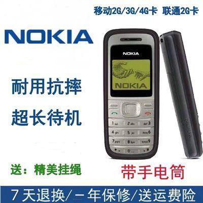 适用于移动诺基亚老年人手机1200功能按键机学生工厂工人备用手机