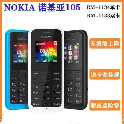 诺基亚RM-1134直板按键保密手机1133双卡双待学生老人备用机105