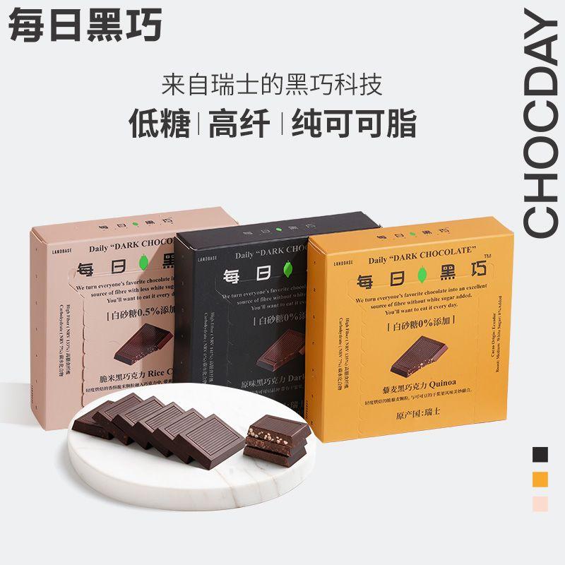 每日黑巧瑞士进口纯可可脂98%黑巧克力高纤健身适用零食礼盒