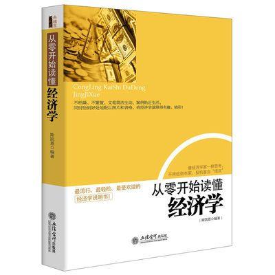 正版 从零开始读懂经济学 投资理财炒股教程 微观宏观经济理论原