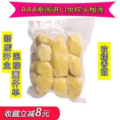 A级进口泰国金枕头榴莲 速冻榴莲肉新鲜冷冻特价无核有核水果批发
