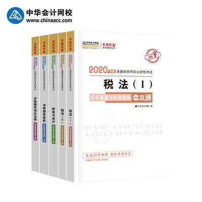 中华会计网校 2020注册税务师cta考试历年真题与机考题库一本通
