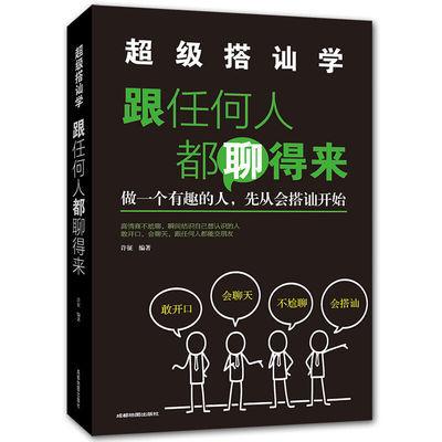 正版 超级搭讪学 跟任何人都聊得来 口才训练与沟通技巧书籍 人际