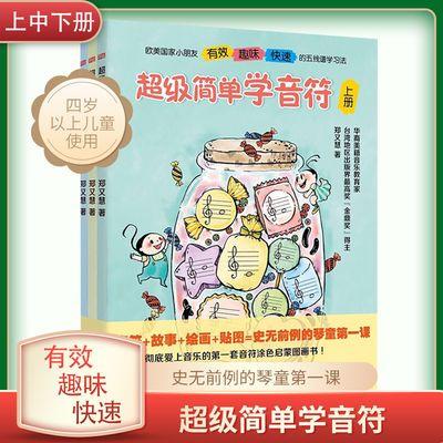 正版超级简单学音符全三册 郑又慧儿童五线谱入门儿童音乐书籍