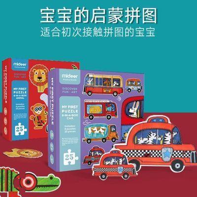 亲子男童女童益智早教玩具Mi 超大块益智幼儿趣动物款交通款
