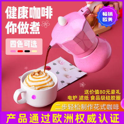 MVPLUE意式摩卡壶便携式浓缩滴滤壶煮咖啡家用电炉套装顺丰包邮