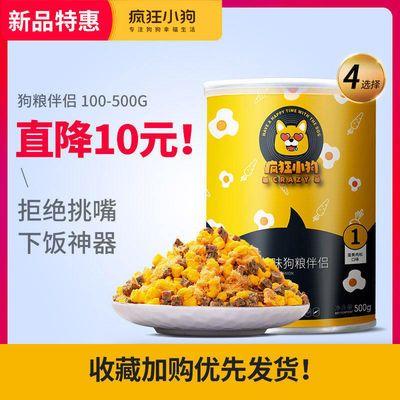 疯狂的小狗狗粮通用型伴侣宠物狗拌饭零食蔬菜干蛋黄肉松营养均衡