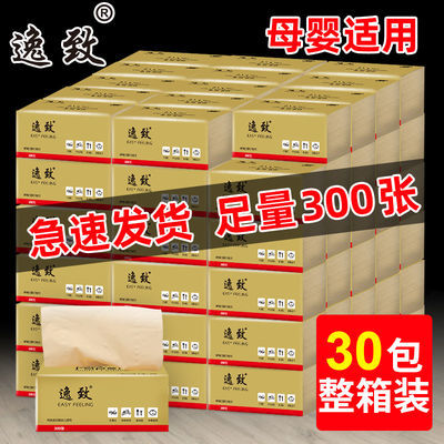 30包/10包逸致竹浆本色抽纸整箱纸巾餐巾纸纸抽卫生纸家用面巾纸