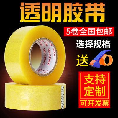 透明胶带大卷批发快递打包封口封箱包装装饰塑料宽米黄胶布胶纸