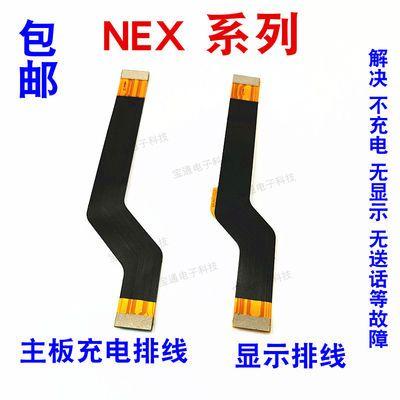 适用vivoNEX主板排线nex显示排线AS小板连接排线尾插充电排线