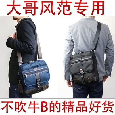 TUMI222304单肩包斜挎包男士商务休闲旅行户外IPAD电脑上班文件包