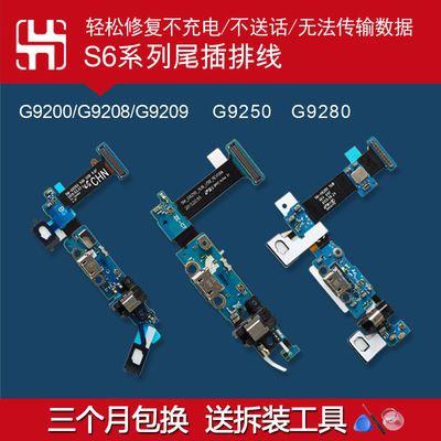 三星G9200G9250S6edge+G9280充电插口尾插排线小板返回键送话器