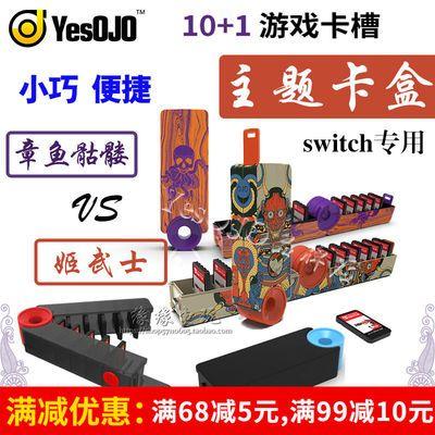 YesOJO 鳄鱼嘴卡片盒 卡带盒 B站玩家设计 Switch卡带盒