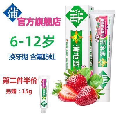 蒲地蓝6-12岁60g儿童牙膏含氟防蛀可吞咽食品级换牙期草莓柠檬