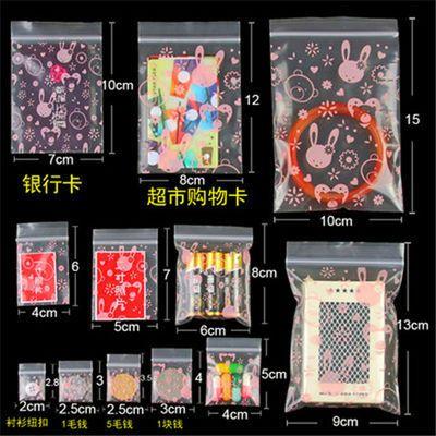 pe透明自封袋小号加厚100只试用装可爱迷你彩色卡通塑料包装袋子