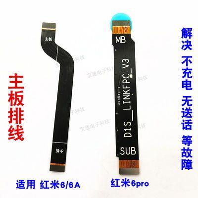 适用红米6主板排线红米6a红米6pro主板连接尾插小板排线尾插排线