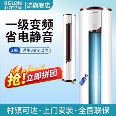 科龙空调大2/3匹一级变频节能圆柱客厅立式冷暖立柜式柜机1级能效