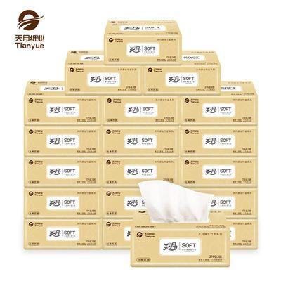 20/10包天月纸巾抽纸批发整箱家庭装卫生纸餐巾纸276张厚实舒适型