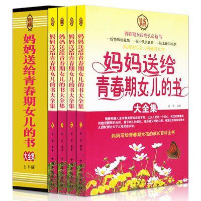 全4册 妈妈送给青春期女儿的书大全集 正面管教儿童心理学如何说
