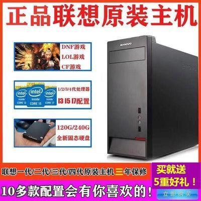 Lenovo联想原装台式电脑全套主机双核四核I3I5独显办公