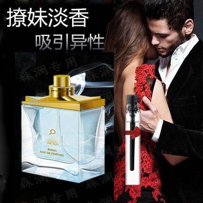 一闻主【动】保密发货】正品夫妻约会用品女男用女用香水清香淡雅