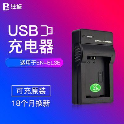 EN-EL3E el3充电器USB移动车充适用尼康单反D90 D80 D300S D70 D5