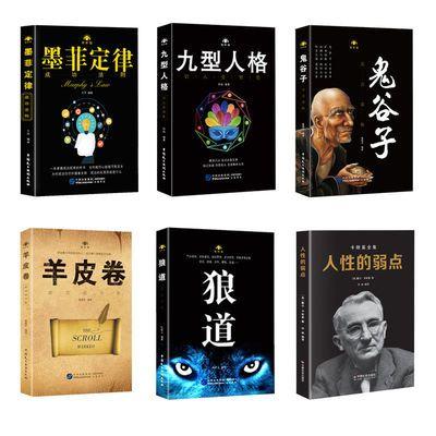 受益一生6/全集鬼谷子狼道人性的弱点墨菲定律羊皮卷正版励志书籍
