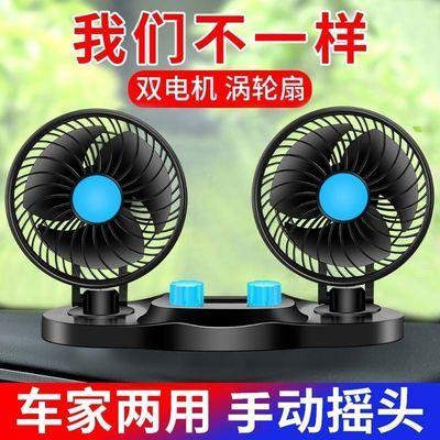 车载风扇12v/24v/USB风扇6寸/4寸双头风扇货车面包车风扇强力降温
