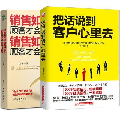 正版全2册 销售心理学+把话说到客户心里去市场营销策划管理消费