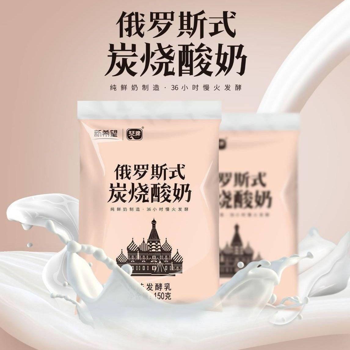 新希望 琴牌 俄羅斯炭燒酸奶 透明袋裝 150gx12袋